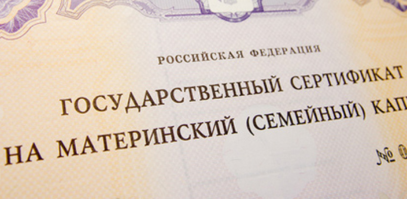 Омичи получили 435 миллионов рублей из средств маткапитала
