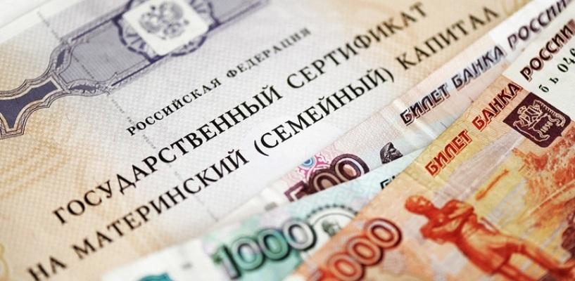 Более трех тысяч семей получили региональный материнский капитал