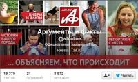 «АиФ» ищет того, кто «похоронил» Горбачева в его Twitter