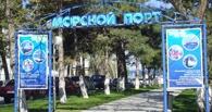 Покинувший Омск наркоман попался с крупной дозой в морском порту Анапы