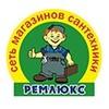 Ремлюкс - Сантехника и сантехническое оборудование в Омске