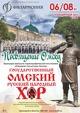 Посвящение Омску