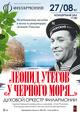 Леонид Утесов. «У Чёрного моря…»