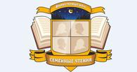 В канун Библионочи «Билайн» объявляет видеоконкурс семейного чтения