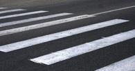 В Омске на «зебре» по улице Химиков сбили еще одну девушку