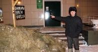 Из-за долгов омичи кончают жизнь самоубийством, а новосибирцы вываливают навоз перед банком