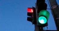 В Омске снова изменят режим светофора на перекрестке Конева и 70 лет Октября
