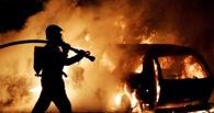 Ночью в Омске сгорел автомобиль в Кировском округе