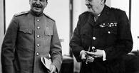 Секреты «холодной войны»: Уинстон Черчилль уговаривал США сбросить ядерную бомбу на СССР