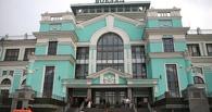 Проект площади омского ж/д вокзала вернули на доработку