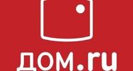 «Дом.ru Бизнес» автоматизировал обслуживание корпоративных клиентов