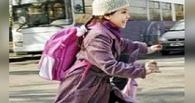 В Омске на пешеходном переходе сбили 9-летнюю девочку