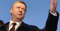 Чубайс покинет кресло председателя правления «Роснано»