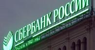 Омская область требует у Сбербанка России вернуть 2,58 млрд рублей