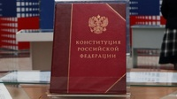 Единоросс собрался убрать из Конституции пункт о запрете госидеологии
