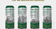 Омские СМИ признали невиновными в рекламе пива с героями войны