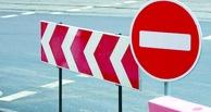 В Омске до конца месяца закроют для движения улицу Энергетиков