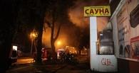 В Омске горела баня-сауна в пристройке к пятиэтажному дому