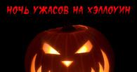 31 октября в киноцентре «Вавилон» ночь ужасов ХЭЛЛОУИН