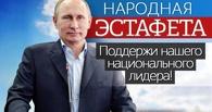 #СпасибоПутин: Россия поздравляет президента с днем рождения