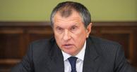 Игорь Сечин: «Через 3–5 лет потребуется экстренное наращивание добычи и поставок нефти»