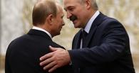 Россия – щедрая душа: Москва даст Белоруссии кредит на 760 млн долларов