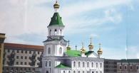 В Омске Воскресенский собор восстановят за 112 млн рублей