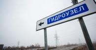 Омские власти официально заявили, что Красногорский гидроузел не опасен