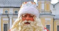 Дед Мороз из Великого Устюга не верит в омский полтергейст