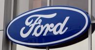 Цены на автомобили Ford в России снизились на 9%