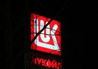 Представители «Лукойла» прокомментировали взлет цен на бензин