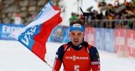 Антон Шипулин выиграл индивидуальную гонку на Кубке мира по биатлону