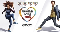 Обувь ECCO вновь признана любимым брендом россиян!