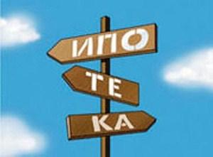 За год в Омске оформили больше 10 тысяч ипотечных кредитов