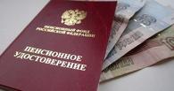 Омские банки не хотят заключать договоры с пенсионным фондом на работу с пенсиями