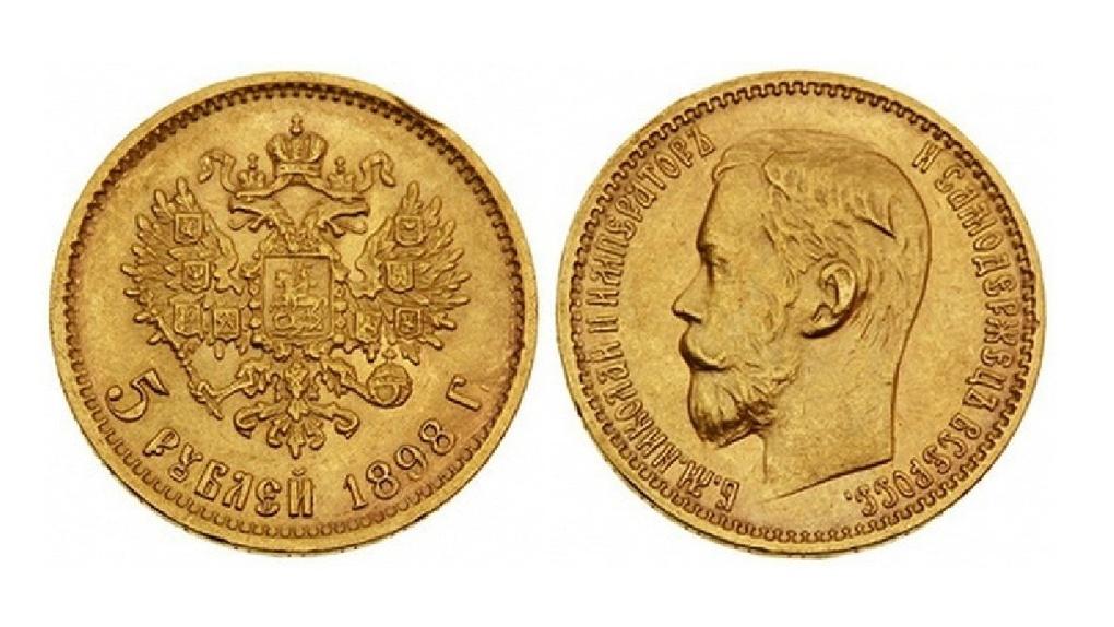 Омич похитил уантиквара монету русской Империи 1898 года