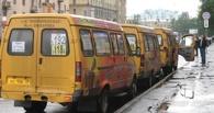 Омичи еще как минимум месяц будут ездить в маршрутках за 20 рублей