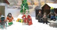 В Омске заключённые сняли пластилиновый мультфильм про инопланетян, убирающих снег, и Деда Мороза – лесника