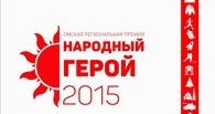 В Омске завершилась церемония награждения премии «Народный герой»