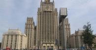 МИД РФ обвинил Варшаву в грубом нарушении норм и этики