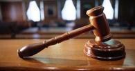 Омской банде, забравшей у 12 человек 2 млн руб., не удалось добиться смягчения себе наказания
