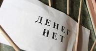 В Омске 120 рабочих с декабря прошлого года не получали зарплату
