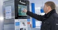 В Омске появилась первая автоматическая АЗС