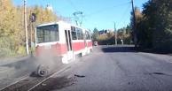 В Омске у трамвая на полном ходу отвалилась деталь (обновлено)