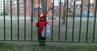 В Омске двое детей сбежали из детского сада