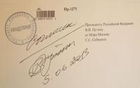 Мосгоризбирком: Собянин пошел на выборы легально, вот бумажка