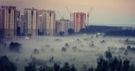 Омичей напугал «кладбищенский» туман в микрорайоне «Кристалл»