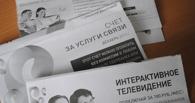 «Ростелеком» в Омске не приносит счета абонентам