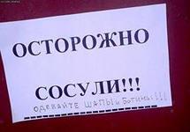 МЧС попросило омичей бояться «сосулей»