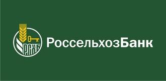Россельхозбанк выдал более 1 трлн рублей кредитов населению
